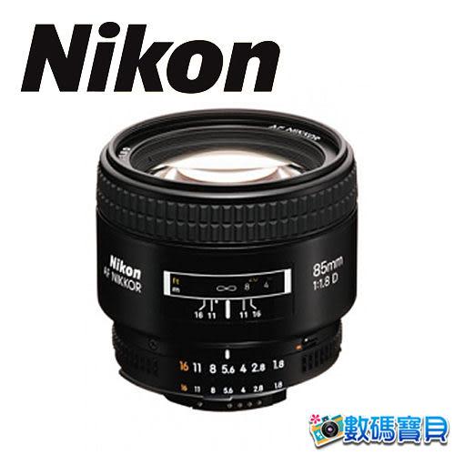 Nikon AF 85mm F1.8D 中望遠鏡頭 人像鏡 F 1.8 D【贈鏡頭三寶】(85 1.8;榮泰/ 國祥公司貨)