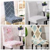 通用皮椅子套罩連體布套萬能餐椅套家用彈力凳子套布藝彈性桌椅罩 優家小鋪