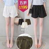 【五折價$199】糖罐子純色綁帶造型縮腰口帶雪紡短褲→預購【KK5907】