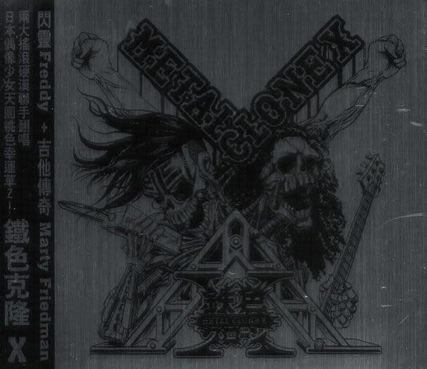 鐵色克隆X   鐵色克隆X CD (音樂影片購)