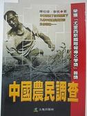 【書寶二手書T3/社會_HJG】中國農民調查_陳桂棣、春桃