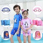 618好康鉅惠兒童泳衣男童泳褲套裝分體小中大童女童防曬