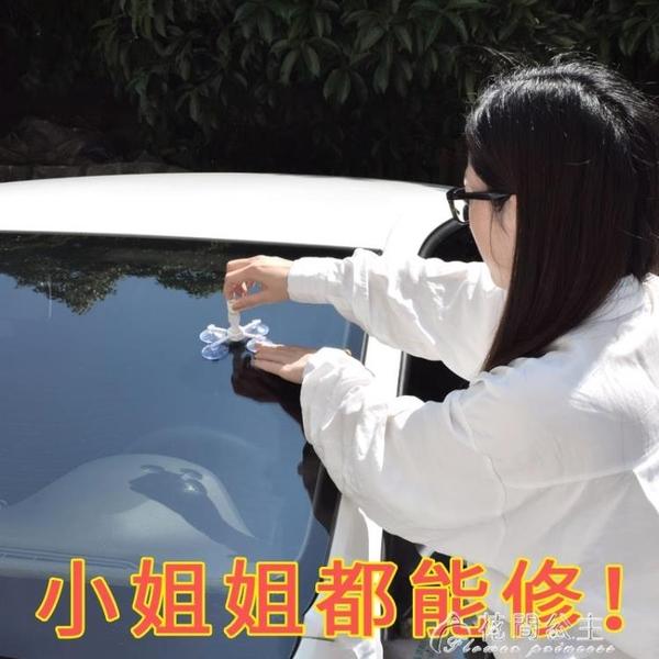 修補膠汽車玻璃修復液前擋風裂紋風擋修補裂痕專用劃痕還原劑裂縫無 快速出貨