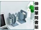伸縮筆筒書架 摺疊書夾 文具用品 書桌架 立體書架 雜誌架 文件檔 書櫃 桌上型收納 迷你文件框