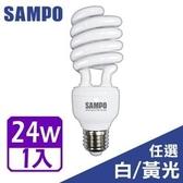 [富廉網] SAMPO 24W 螺旋省電燈泡 白光