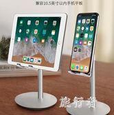 平板支架 手機支架桌面懶人床頭多功能平板電腦通用 BF5417【旅行者】