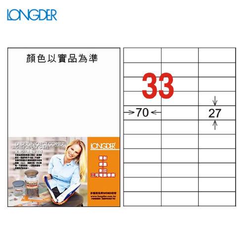 【量販2盒】龍德 A4三用電腦標籤(雷射/噴墨/影印) LD-891-W-A(白)  33格(105張/盒)列印標籤/信封/貼紙