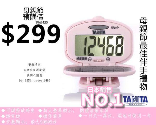 計步器塔尼達TANITA標準型PD635大字幕計步器俏皮粉【醫妝世家】