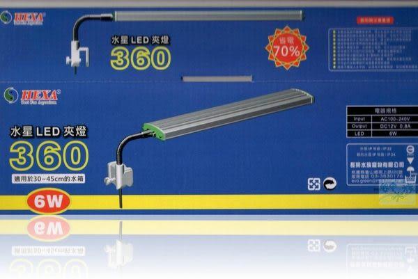 [ 台中水族 ] HEXA-360 -水星高亮度LED夾燈(6W)-白光  特價