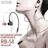 後掛 REMAX 藍牙耳機 藍牙運動耳機 運動耳機 慢跑耳機 運動型耳機 RB-S8 天龍 apple beats
