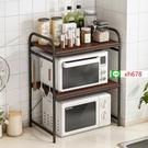 廚房微波爐置物架桌面烤箱架子家用臺面雙層收納電飯煲多功能儲物【頁面價格是訂金價格】