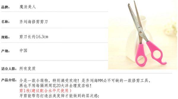[協貿國際]  造型髮型劉海剪刀玫紅色劉海剪刀 (3個價)