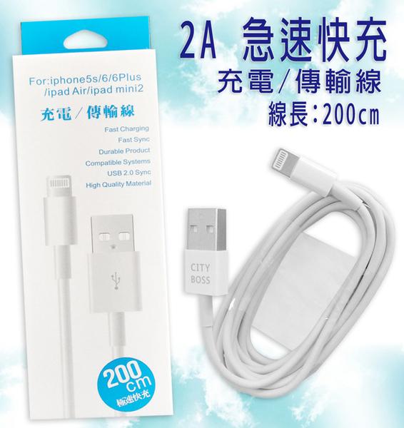 iOS 13 原廠品質 200cm Lightning 充電線/傳輸線 可資料傳輸 Apple iPhone 8/XS MAX/XR/IPAD PRO/AIR 電源線 數據線