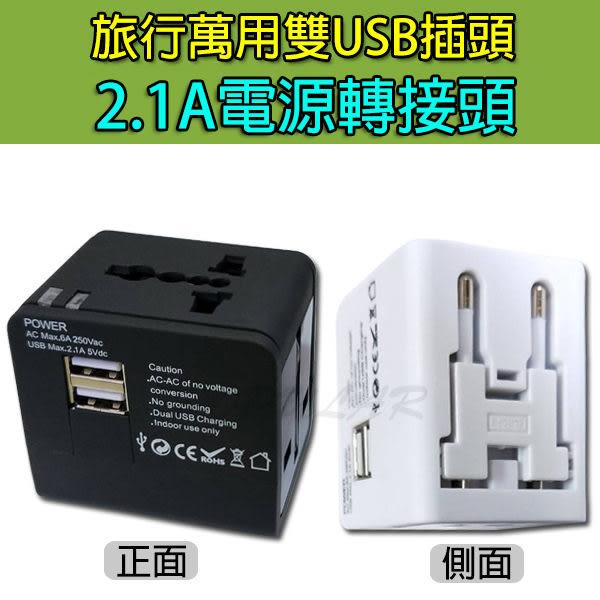 全球通用 2.1A雙USB 萬用旅行 充電插頭 變壓器充電器 各國轉接頭【 流行馨飾力 】