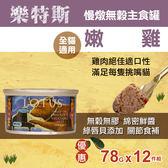 【毛麻吉寵物舖】LOTUS樂特斯 慢燉無穀主食罐 嫩雞 全貓配方 78g-12件組 貓罐 罐頭