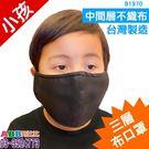 小孩【三層不織布口罩】符合疾管署建議材質製作_台灣製造_顏色隨機_可清洗重複使用