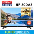 50型 【HERAN禾聯】HF-50DA5 IPS LED液晶顯示器 護眼 IPS硬板 低藍光 Full-HD 原廠