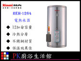 【PK廚浴生活館】 高雄林內牌 REH-1264 12加侖容量 電熱水器 ☆原裝進口多段溫控器 不鏽鋼內桶