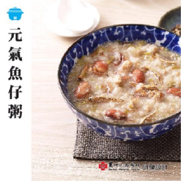 【馬偕醫院】 元氣魚仔粥 調理包(350g/包)