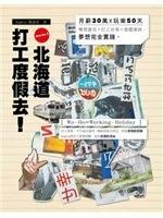 二手書 Wo-Ho!北海道打工度假去!月薪30萬X玩樂50天:學習語言+打工分享+旅 R2Y 9861206760