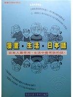 二手書《漫畫.生活.日本語 : 日本人最常用、生活中最常說的話!》 R2Y ISBN:9577860028