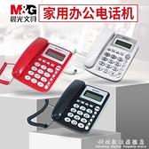AEQ96761有線電話機 座機固話座式辦公家用免電池商務來電顯示固話機 有線座機 科炫數位