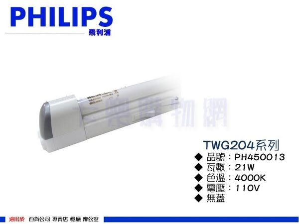PHILIPS飛利浦 電子式 T5 家用型日光燈 21W 110V 840 冷白光 TWG204  PH450013 (含線)