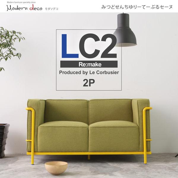 二人沙發 / LC2復刻款現代風簡約雙人沙發 - 黃綠/3色 / MODERN DECO