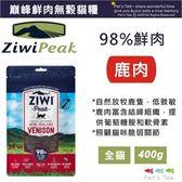 Pet'sTalk~ZiwiPeak巔峰 90%鮮肉無穀天然貓糧 - 鹿肉(400g)
