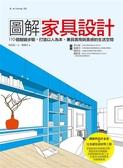 (二手書)圖解家具設計:110個關鍵步驟,打造以人為本、兼具實用與美感的生活空間..