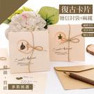 【04800】 復古風金屬銅飾牛皮紙卡片 教師節賀卡 生日情人節卡片 父親節母親節卡片 拍照道具