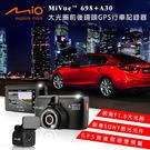 Mio MiVue 698+A30 前後雙鏡頭 GPS行車記錄器 (贈)16G+理線帶+擦拭布+止滑墊+萬用魔帶+束線帶