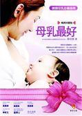 (二手書)母乳最好(暢銷回饋版)─哺餵母乳必備指南