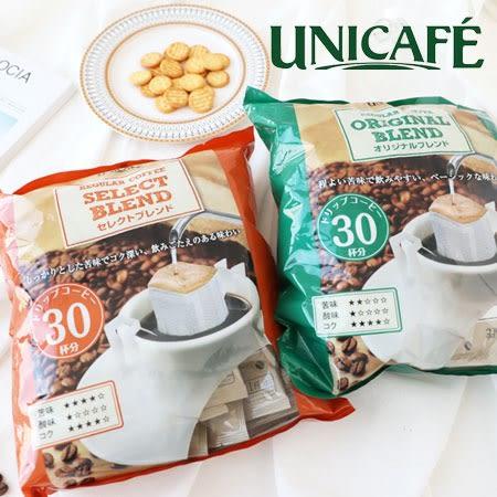 日本 UNICAFE 經典濾掛咖啡 (30包) 210g 濾掛咖啡 濾式咖啡 掛耳 咖啡 日本咖啡