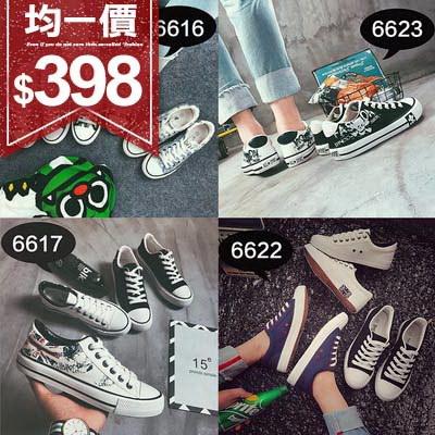 鞋均一價398帆布鞋透氣塗鴉印花帆布鞋休閒運動板鞋潮流鞋子【09S2107】