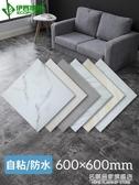 PVC地板貼紙自黏塑膠地板革加厚耐磨防水泥地家用地板磚貼ins網紅 NMS生活樂事館