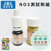 [ 河北水族 ] JBL珍寶 【 NO3 測試組 】 硝酸鹽 測試劑