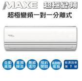 【YUDA悠達集團】MAXE萬士益超極變頻冷暖一對一分離式冷氣MAS-72MV 一級省電 2.52噸 適用10-12坪