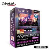 【Cyberlink 訊連科技】PowerDVD 18 (極致藍光版)