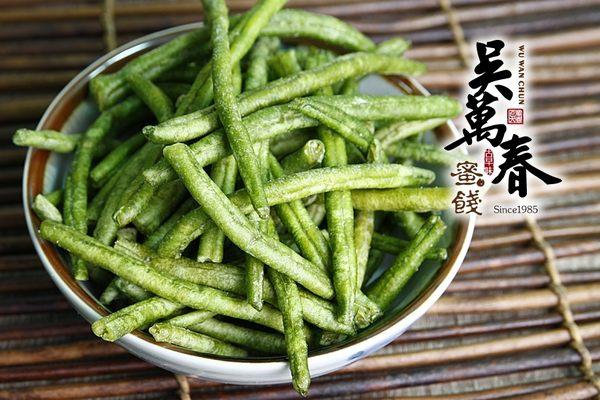 【台南府城。吳萬春蜜餞】蔬果脆片系列 - 敏豆脆片 (100g/包)