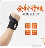 發熱護腕自發熱護腕腱鞘男女士運動訓練透氣保暖籃球護手腕媽媽  【全館免運】