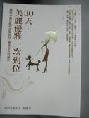 【書寶二手書T1/美容_LEI】30天,美麗優雅一次到位-國際小姐首席培訓師親授..._西村有紀子