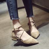 女鞋春季韓版百搭絨面粗跟尖頭淺口包頭交叉綁帶低跟單鞋 樂芙美鞋