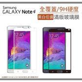 【滿版】9H 奈米鋼化玻璃膜、旭硝子保護貼 SAMSUNG Note4 N910T N910U【盒裝公司貨】