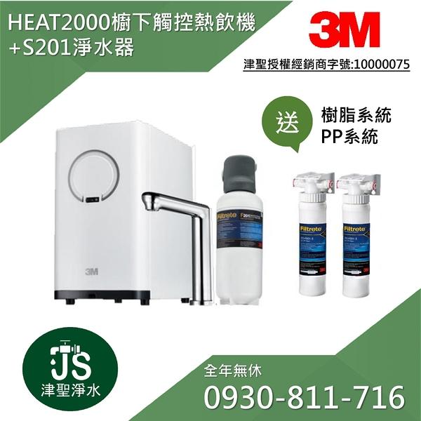 【津聖】3M HEAT2000 櫥下型加熱器+S201超微密淨水器【給小弟我一個服務的機會】【LINE ID: s099099】