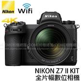 NIKON Z7 II KIT 附 24-70mm f/4 S 贈原電 (24期0利率 公司貨) Z72 全片幅 Z系列 FX 單眼數位相機 眼控追焦