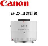 名揚數位 CANON EF 2X III 增距鏡 加倍鏡 佳能公司貨 一年保固 (分12/24期0利率)