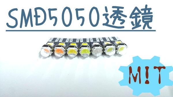 「炫光LED」T10-透鏡魚眼 小燈 方向燈 尾燈 定位燈 LED車燈 魚眼燈泡 牌照燈 汽機車LED燈泡
