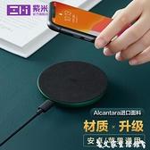 ZMI紫米無線充電器適用于蘋果iPhone12/11Pro/8p/XR/X/SE2/XS小米10華為安卓手機1 艾家
