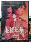 挖寶二手片-P02-546-正版DVD-華語【花樣年華 無海報】-王家衛 梁朝偉 張曼玉(直購價)